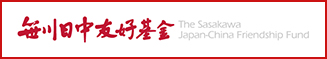 The Sasakawa Japan–China Friendship Fund