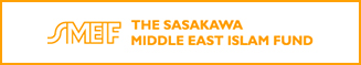 The Sasakawa Middle East Islam Fund