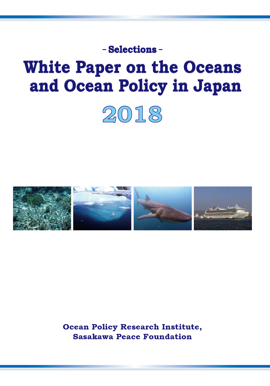 "English Edition of the ""Ocean White Paper 2018"" Now Available"