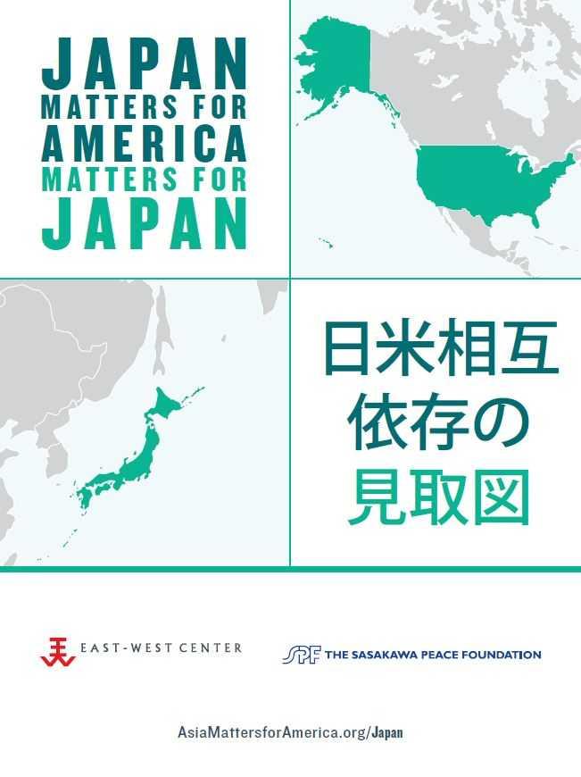 Japan Matters for America / America Matters for Japan