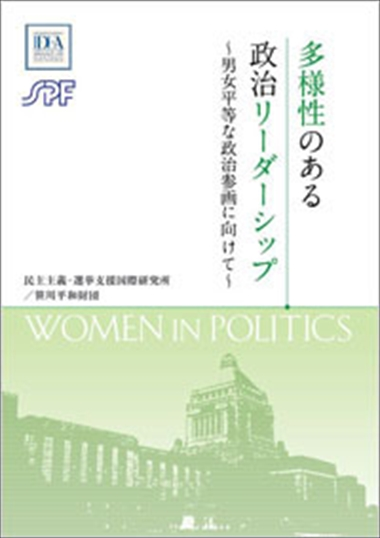 Political Leadership and Diversity - Towards the gender equal political participation
