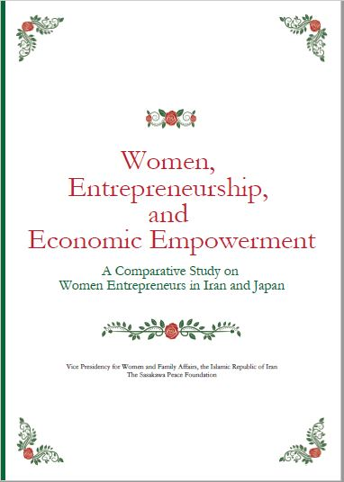 """Women, Entrepreneurship, and Economic Empowerment"" Published"