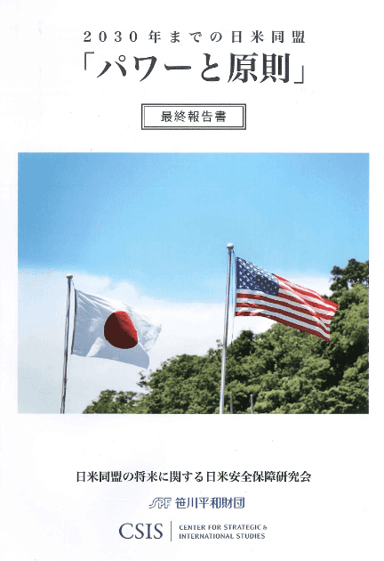 The U.S.-Japan Alliance to 2030 -Power and Principle-