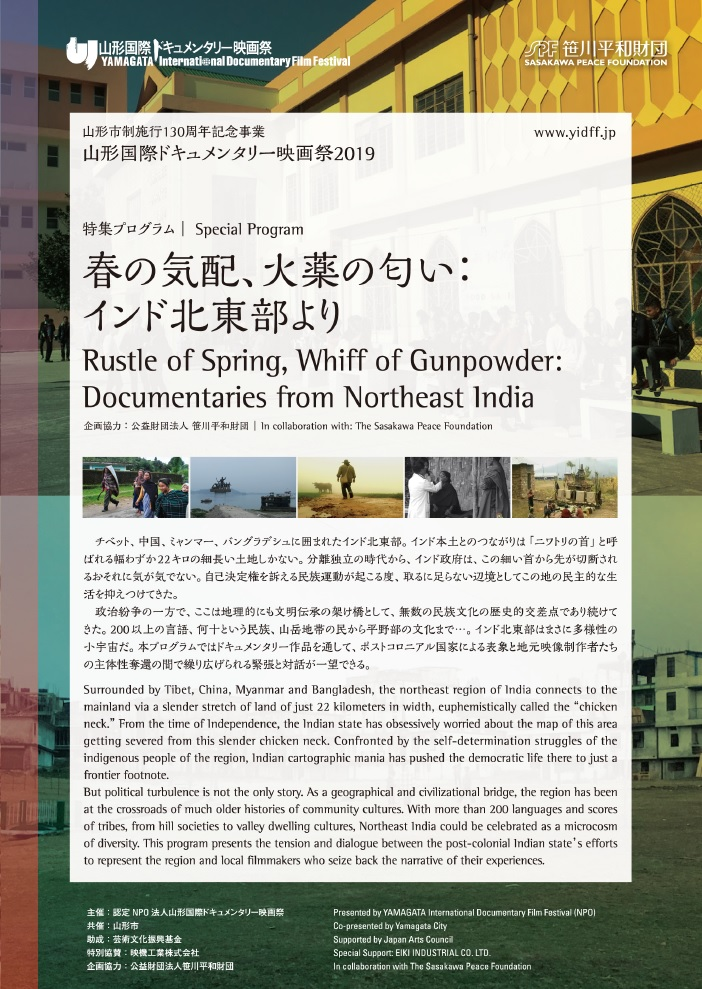 "Pamphlet now available for ""Rustle of Spring, Whiff of Gunpowder: Documentaries from Northeast India"""