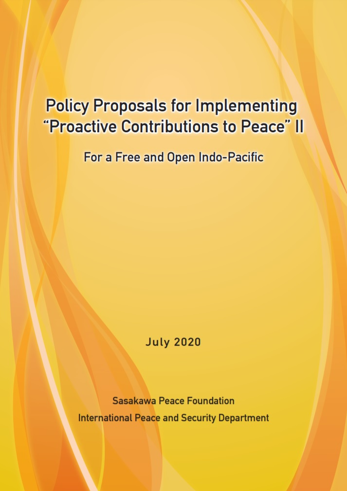 "Policy Proposals for Implementing ""Proactive Contributions to Peace II ― For a free and open Indo-Pacific"""