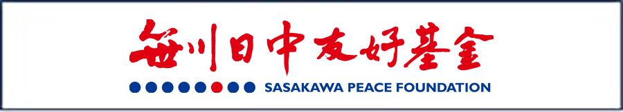 The Sasakawa Japan-China Friendship Fund