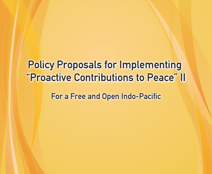 """Policy Proposals for Implementing """"Proactive Contributions to Peace II ― For a free and open Indo-Pacific"""""""