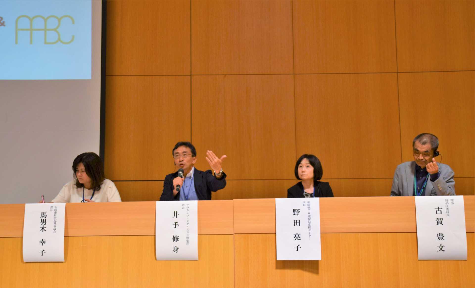 Representatives of Fukuoka Prefecture and Fukuoka City introduce various approaches at the symposium