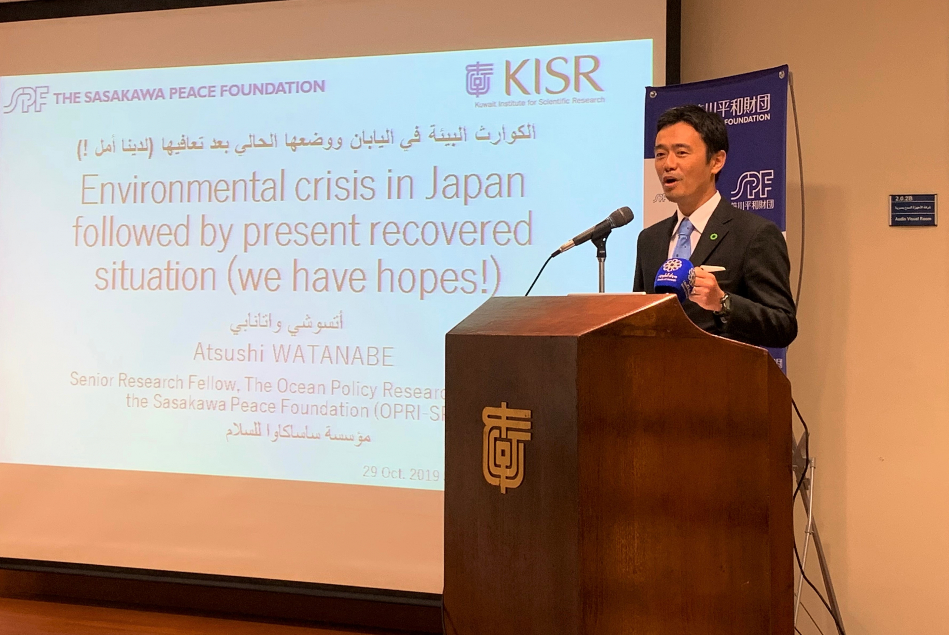 A lecture in Kuwait, where interest in the blue economy and Satoumi is growing