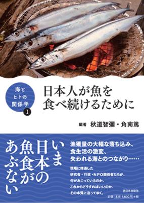 海とヒトの関係学1 日本人が魚を食べ続けるために