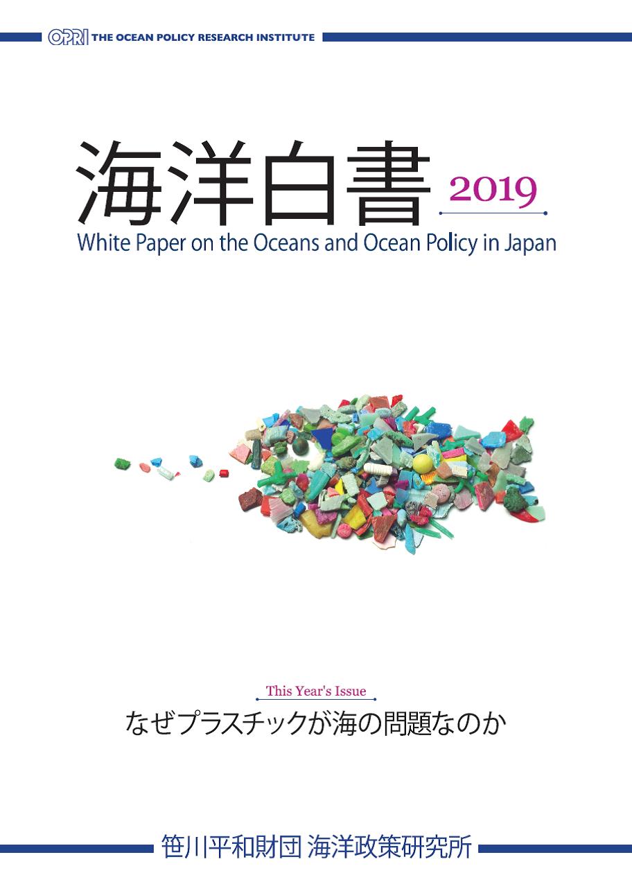 海洋白書2019