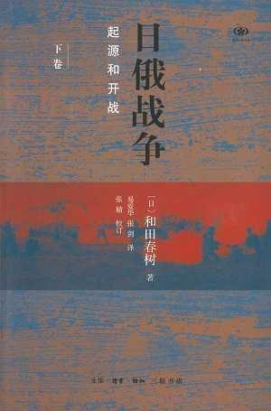 【現代日本紹介図書 107】日露戦争 起源と開戦(下)