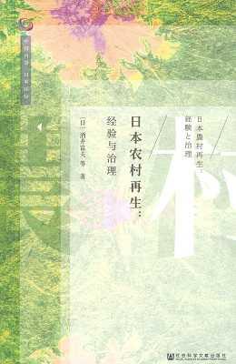 日本农村再生 经验与治理/日本農村再生:経験と治理