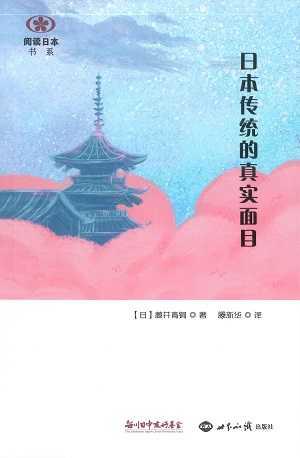 【現代日本紹介図書 110】「日本の伝統」の正体