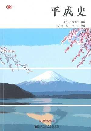 【現代日本紹介図書 112】平成史