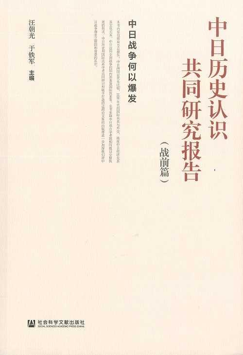 中日历史认识共同研究报告(战前篇) 中日战争何以爆发