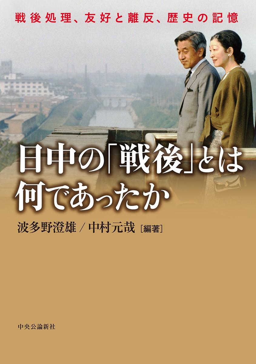 日中の「戦後」とは何であったかー戦後処理、友好と離反、歴史の記憶