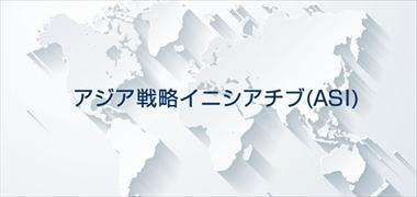 【ASI】POLICY MEMO#1「日米同盟の抑止力強化」