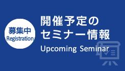 4/12 第7回サイバーセキュリティ月例セミナー 「経営とサイバーセキュリティ」 (2018.4.12開催)