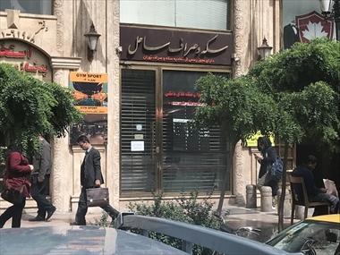 米国のイラン核合意離脱とテヘラン市民生活への影響について