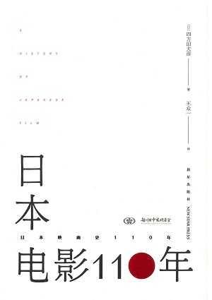 【現代日本紹介図書 104】日本映画史110年
