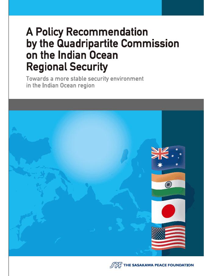 「インド洋地域の安全保障のための日米豪印4か国委員会・政策提言-より安定したインド洋地域の安全保障を目指して」
