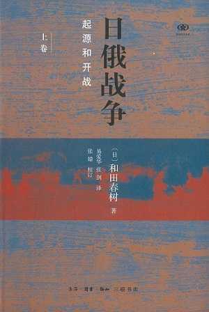 【現代日本紹介図書 107】日露戦争 起源と開戦(上)