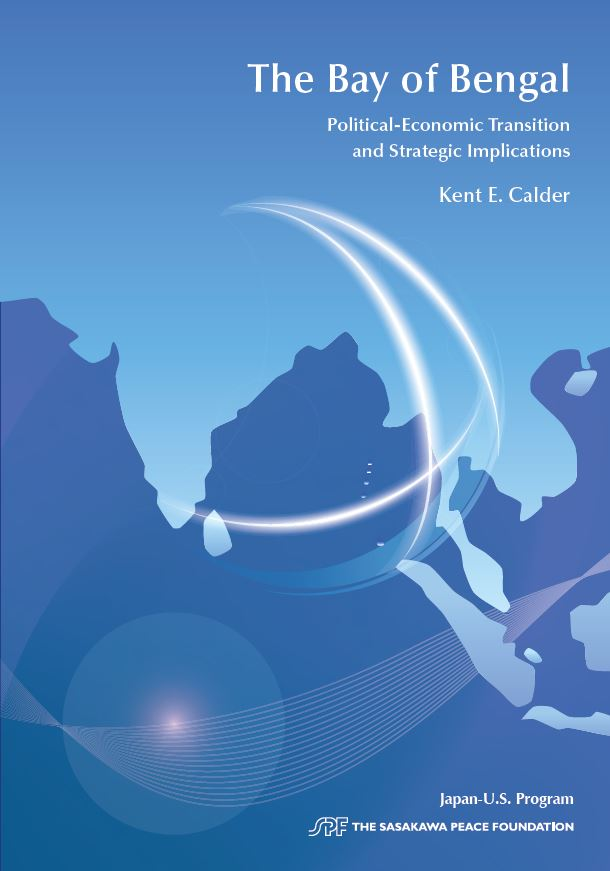 ケント・E・カルダー「The Bay of Bengal: Political-Economic Transition and Strategic Implications」モノグラフ公開