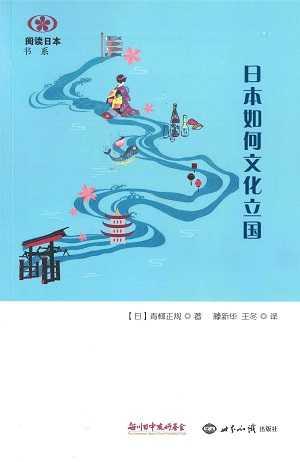 【現代日本紹介図書 106】文化立国論