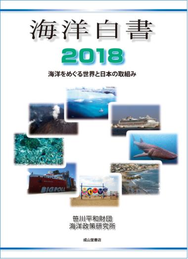 「海洋白書2018」発行のお知らせ