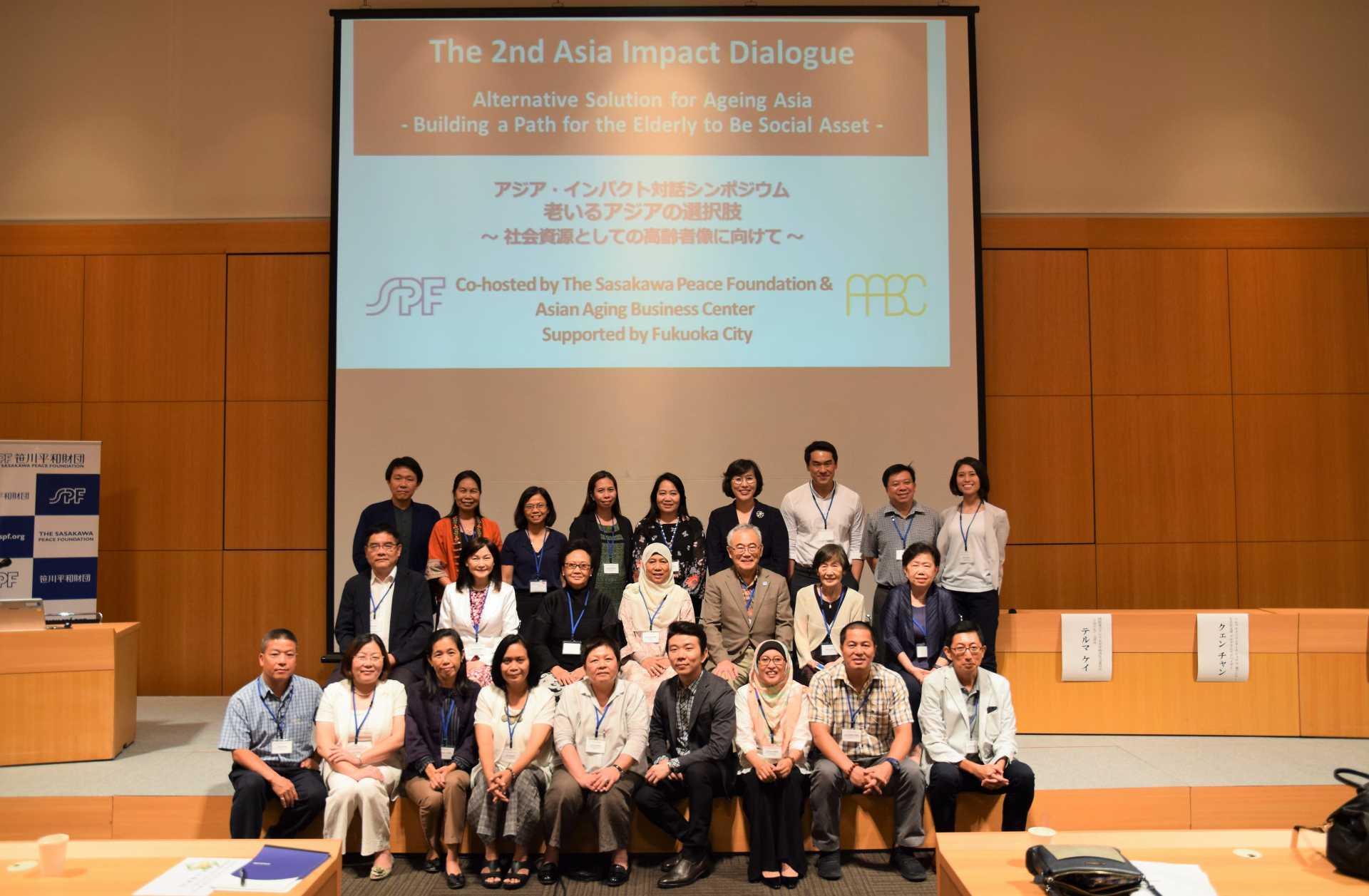 アクティブ・エイジングを考える 福岡で第2回アジア・インパクト対話