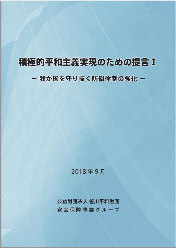 「積極的平和主義実現のための提言」事業・政策提言