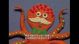 クレイアニメーション「もう一つのCO2問題」 日本語吹替版の公開