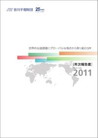 2011年度年次報告書