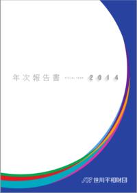 2014年度年次報告書