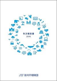2016年度年次報告書