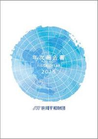 2015年度年次報告書