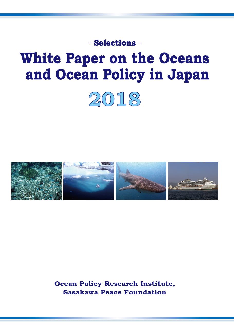 『海洋白書2018』英文版の公開につきまして