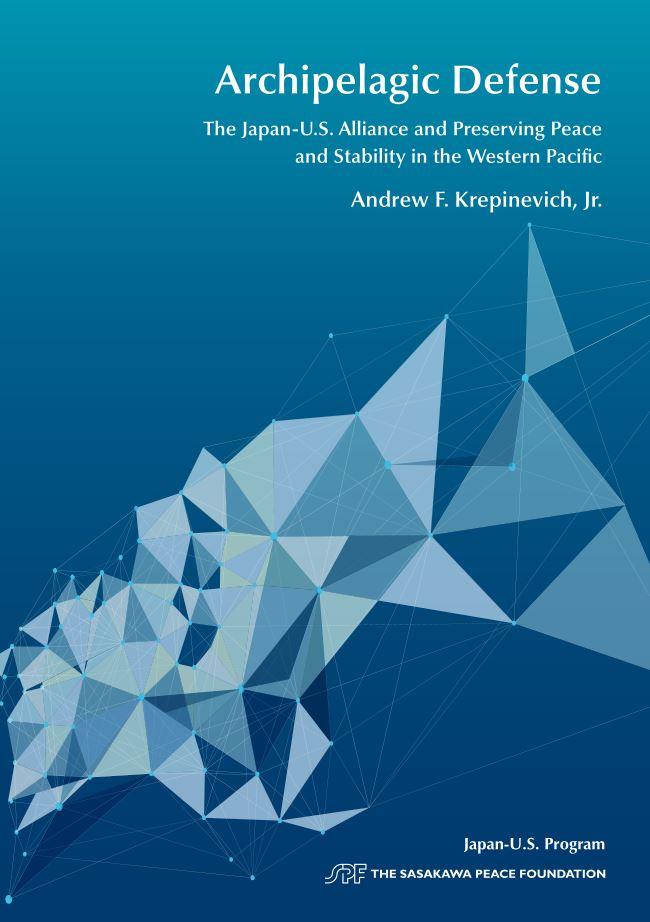 アンドリュー・クレピネビッチ博士「Archipelagic Defense: The Japan-U.S. Alliance and Preserving Peace and Stability in the Western Pacific」公開