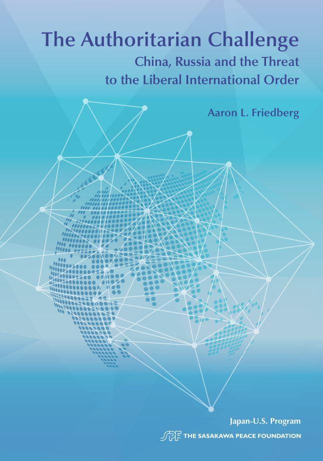 アーロン・L・フリードバーグ博士「The Authoritarian Challenge: China, Russia and the Threat to the Liberal International Order」公開