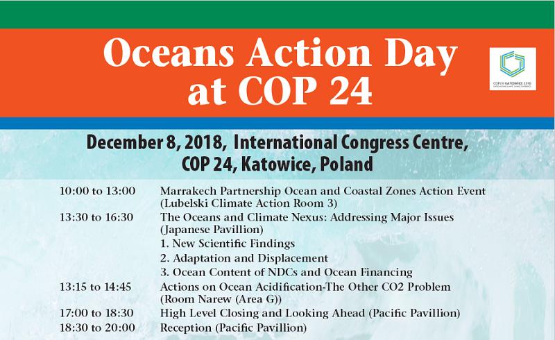 国連気候変動枠組条約第24回締約国会議(COP24)における「オーシャンズ・アクション・デー」の開催について
