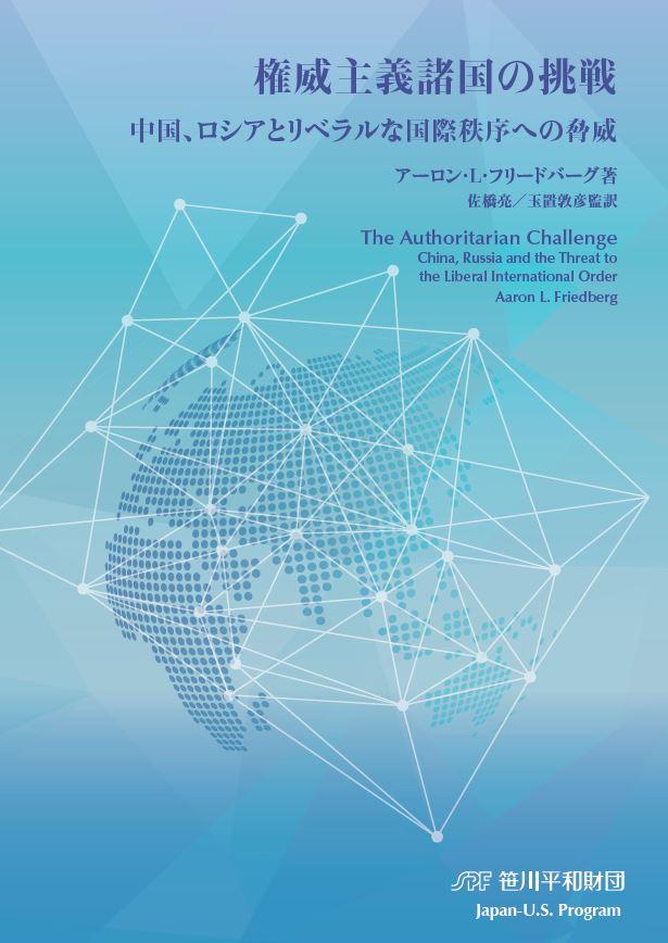 アーロン・L・フリードバーグ「権威主義諸国の挑戦―中国、ロシアとリベラルな国際秩序への脅威―」日本語版モノグラフ公開