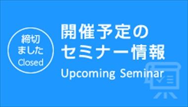 海洋政策研究セミナー『日本の選択を考える ー海洋遺伝資源等をめぐる国連の動きにどう対処するかー』(2016年2月29日)