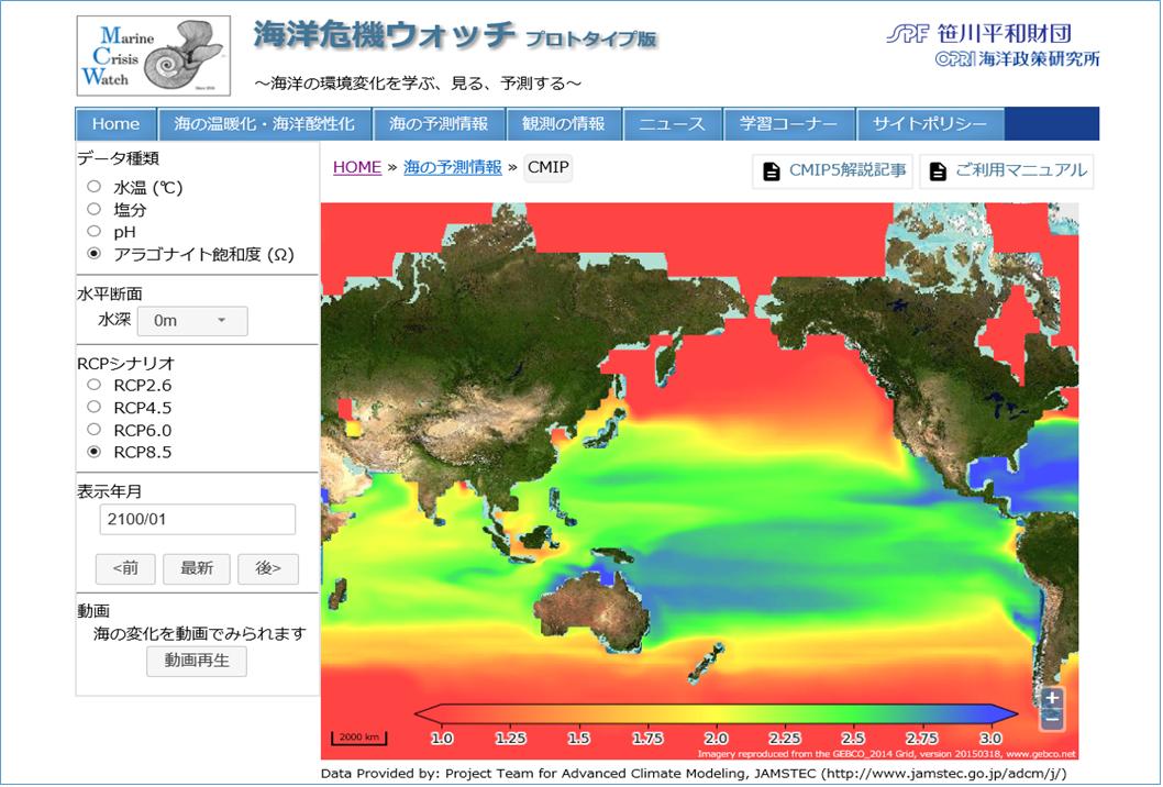 「海洋危機ウォッチ(プロトタイプ版)」の公開について