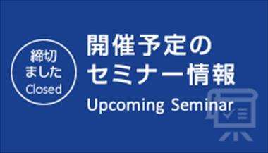 11/15 公開セミナー「フィリピン南部の和平プロセス―課題と展望」