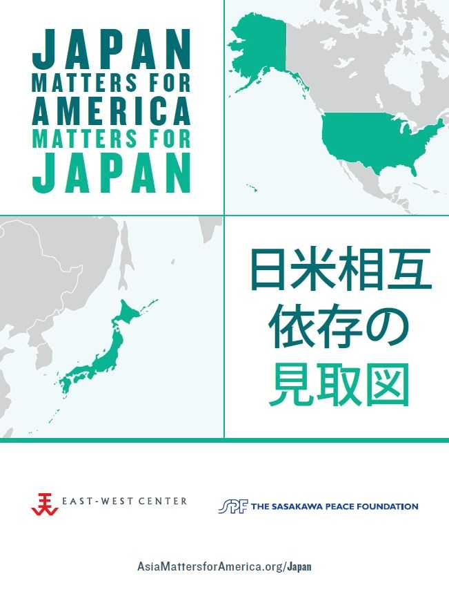 日米相互依存の見取図―Japan Matters for America / America Matters for Japan―