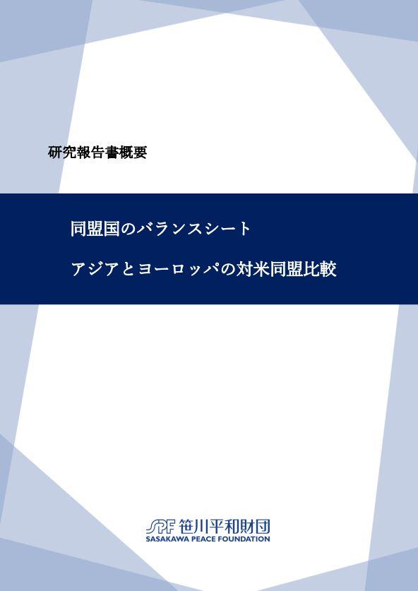 「研究報告書概要ー同盟国のバランスシート:アジアとヨーロッパの対米比較研究」
