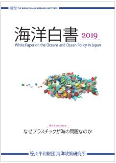 『海洋白書2019』発行のお知らせ