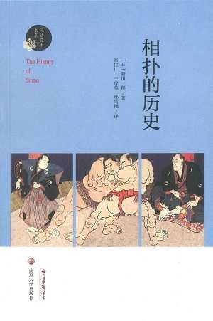 【現代日本紹介図書 109】相撲の歴史