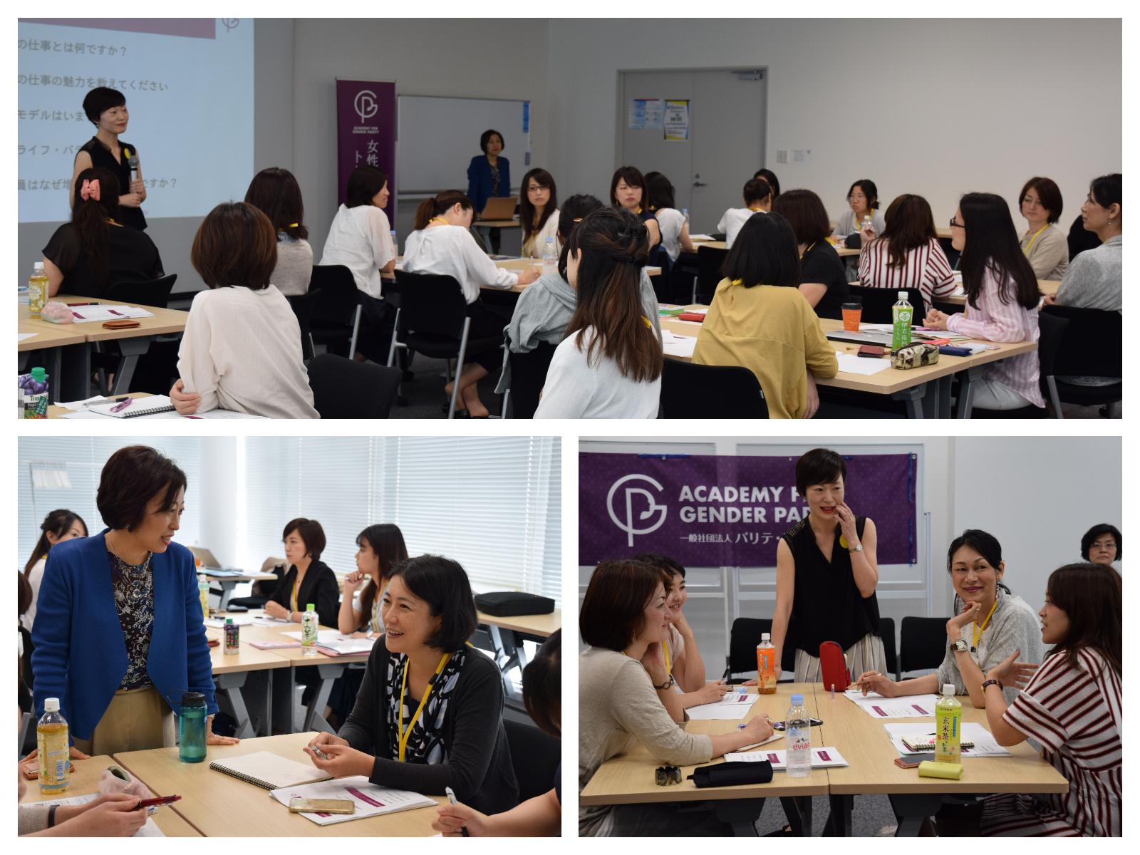 「女性政治リーダー・トレーニング合宿 議員になって社会を変えよう!」を開催しました。
